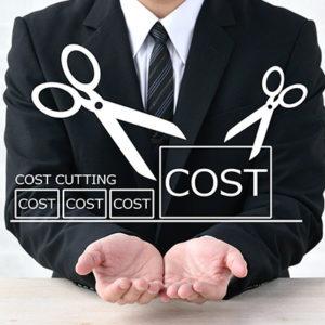 コストの削減