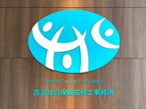 吉羽社会保険労務士事務所 入口